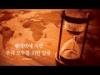 팬데믹(세계적 대유행병)에 처한 우리 모두를 위한 말씀 - 2