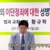 이단감별사가 사라져야 한국교회가 산다