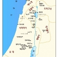 이스라엘 탐방(33) - 팔레스타인 땅(2)