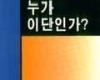 화제의 신간 『누가 이단인가?』 소개