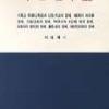 """""""이단연구 III""""(이대복, 큰샘 출판사)책자에 관한 항의서신"""