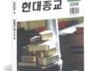 지방교회와 한국복음서원에 대한 월간 현대종교의 왜곡된 기사에 대한 항의