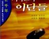 """장로교 합동측의 """"기독교의 이단들""""에 대한 반박"""