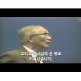 감추인 만나 - 율법 하나님의 말씀(1)