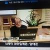 이인규, 삼영(삼신)일체론을 옹호하는 삼신론자