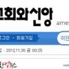 교회와 신앙 '지방교회' 관련 기사 정정보도 요청