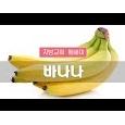 지방교회 에세이 125회 - 바나나