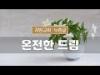 지방교회 누림글 136회 - 온전한 드림
