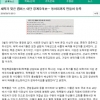 국민일보 기사 항의