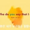 예수님은 누구이십니까?