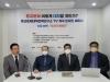 종교문제대책전략연구소 개국 온라인 세미나 개최