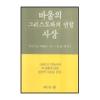 한국 기독교계의 취약 분야! 꼭 읽어 보시기를...