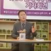 송춘길목사, 합동교단 정체성부재에 시달려